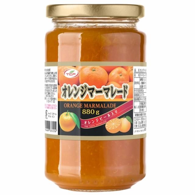【送料無料】オレンジマーマレード 大容量 業務用 (880gx12瓶) オレンジピール入り 小分け