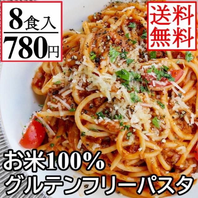 【8人前 送料無料】グルテンフリー パスタ 400gx2袋 スパゲッティ お米のパスタ 米粉 米100%使用 ライススパゲティ 小麦粉不使用