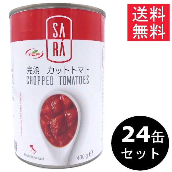 【送料無料】ダイスカットトマト缶 (400gx24缶) イタリア産 完熟 プルトップ 買い置き まとめ買 い