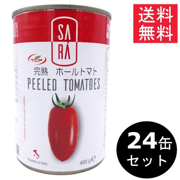 【送料無料】ホールトマト缶 (400gx24缶) イタリア産 完熟 プルトップ 買い置き まとめ買い