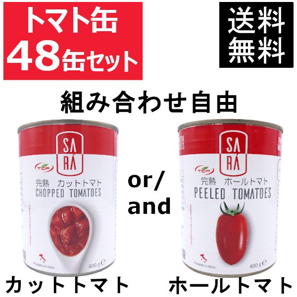 【送料無料】トマト缶 (400gx48缶) イタリア産 カットトマト ホールトマト 組み合わせ自由 ダイス まとめ買い