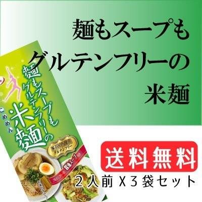 グルテンフリーラーメン 焼きそば 米麺 麺もスープもグルテンフリー 米粉100%  小麦粉不使用 2人前x3袋 送料無料