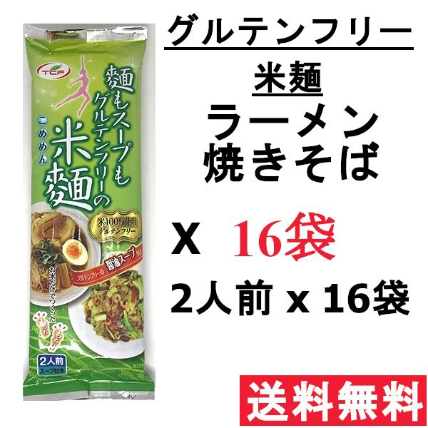 【送料無料】グルテンフリーラーメン 焼きそば 米麺 麺もスープもグルテンフリー 米粉100%  小麦粉不使用 2人前x16袋 送料無料 まと