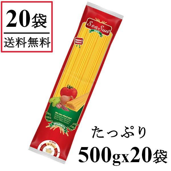 【送料無料】パスタ スパゲッティ 1.5mm ロングパスタ パスタ デュラム小麦 スパゲティ まとめ買い 500g×20袋