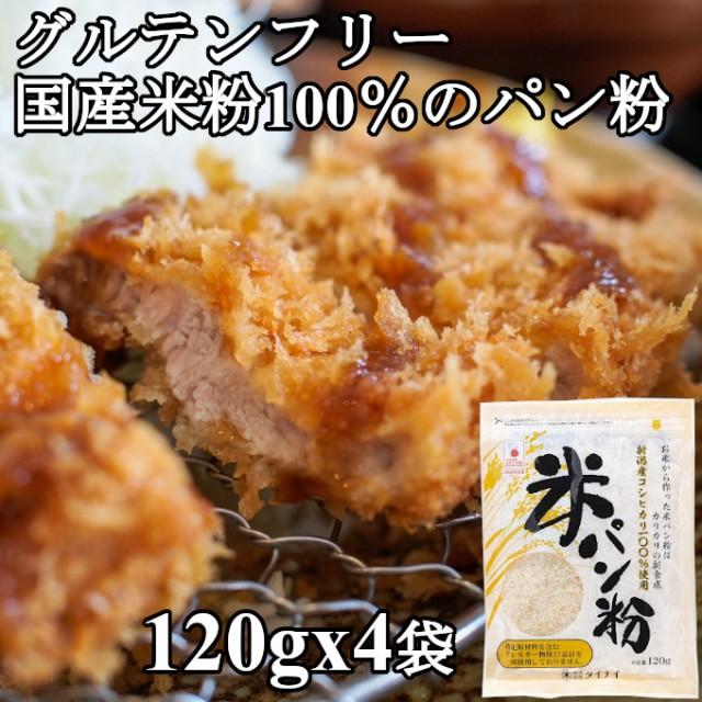グルテンフリー パン粉 米パン粉 国産米100%使用 小麦粉不使用 特定原材料28品 目不使用 小麦アレルギー対応 (120gx4袋)