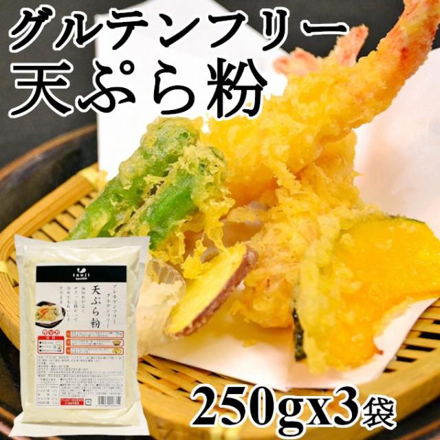 グルテンフリー 天ぷら粉 アレルゲンフリー 小麦粉不使用 特定原材料28品目不使用 小麦アレルギー対応 (250gx3袋)