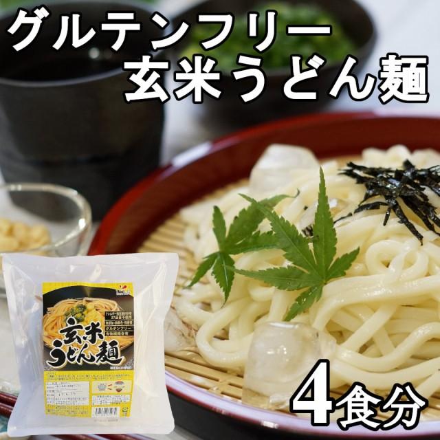 グルテンフリー 玄米うどん麺 国産玄米 小麦粉不使用 無添加 無着色 特定原材料27品目不使用 4食分 (100gx2個x2袋)