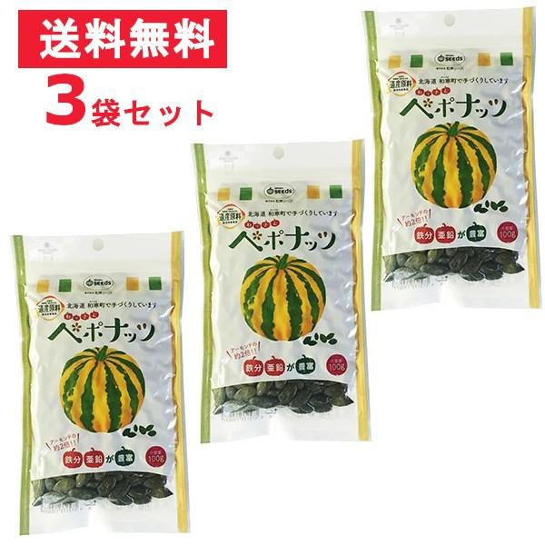 わっさむペポナッツ 国産 カボチャの種 食べるかぼちゃの種 北海道和寒町産 100gx3袋 送料無料