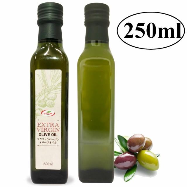 エクストラバージンオリーブオイル スペイン産 エキストラヴァージン 小瓶 250ml