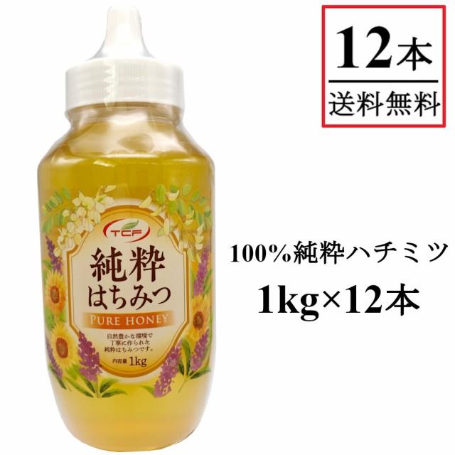 【送料無料】純粋はちみつ 1kg はちみつ 蜂蜜 ハチミツ 100%純粋 非加熱 大容量 ひまわり アカシア (1kgx12本)まとめ買い
