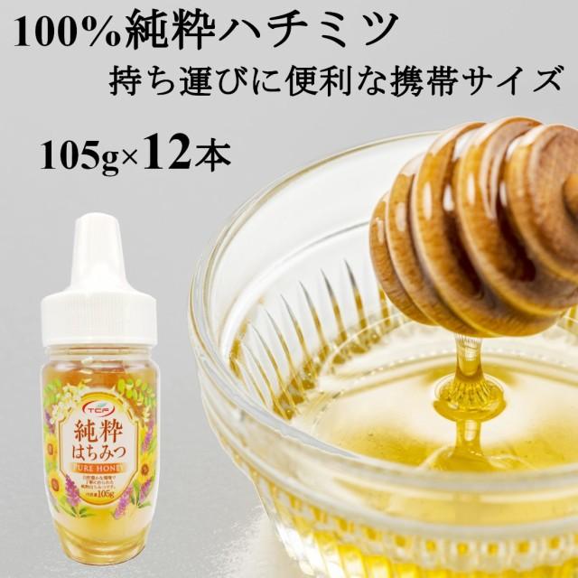【送料無料】純粋はちみつ 105g 蜂蜜 ハチミツ 100%純粋 非加熱 アカシア 持ち運び携帯サイズ (105gx12本