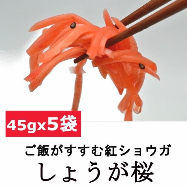 ごはんがすすむ紅ショウガ 紅生姜 しょうが桜 使いやすい 小袋 小分けサイズ 45gx5袋セット