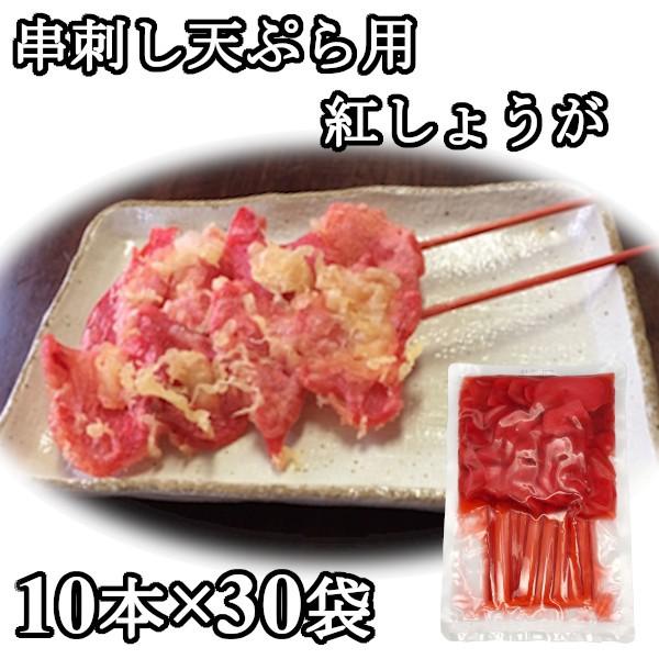 【送料無料】串紅しょうが 天ぷら 串カツ 10本x30袋 紅ショウガ 紅生姜 串かつ 薄切り 串刺し 紅生姜天 300本 まとめ買い 紅天