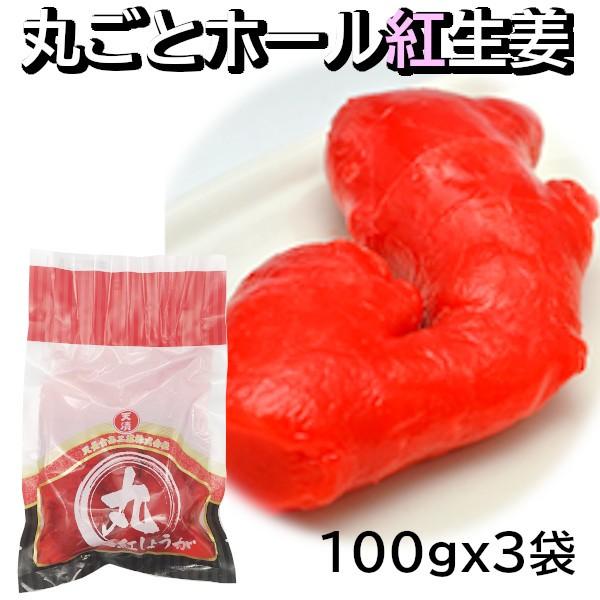 丸ごと紅生姜 ノーカット ホール 紅しょうが 漬け 紅ショウガ 甘酢漬け 酢漬け 天ぷら 薄切り 小袋 100gx3袋