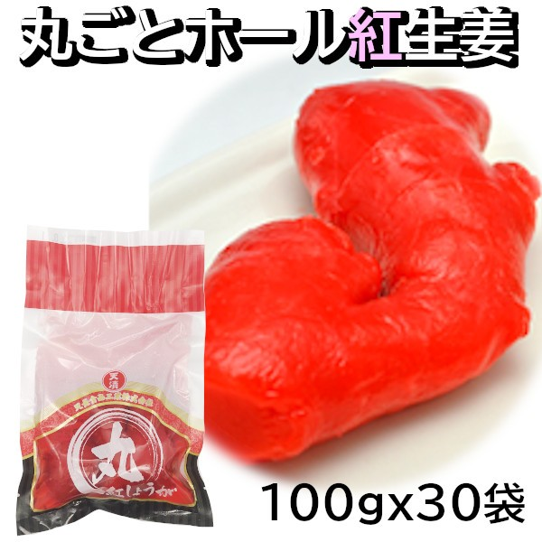 丸ごと紅生姜 ノーカット ホール 紅しょうが 漬け 紅ショウガ 甘酢漬け 酢漬け 天ぷら 薄切り 小袋 100gx30袋 送料無料