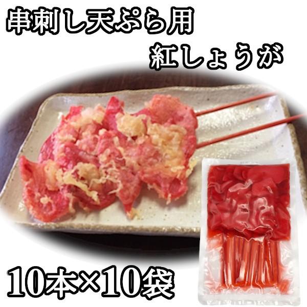 【送料無料】串紅しょうが 天ぷら 串カツ 10本x10袋 紅ショウガ 紅生姜 串かつ 薄切り 串刺し 紅生姜天 100本 紅天