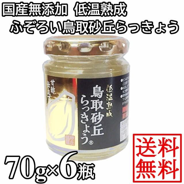 らっきょう 国産 無添加 低温熟成 ふぞろい 鳥取砂丘 瓶入り 70gx6瓶 漬物 送料無料