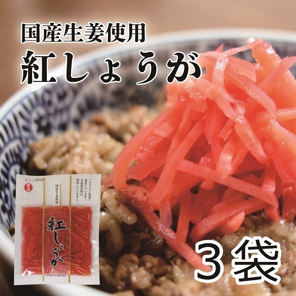 紅しょうが 国産生姜使用 千切り 紅生姜 ショウガ 合成保存料合成着色料不使用 小袋 小分けサイズ 45gx3袋セット