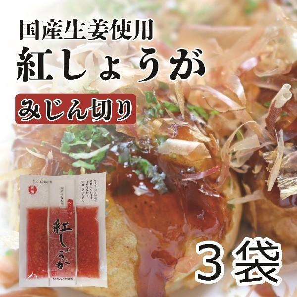 紅しょうが 国産生姜使用 みじん切り 紅生姜 ショウガ 合成保存料合成着色料不使用 小袋 小分けサイズ 45gx3袋セット