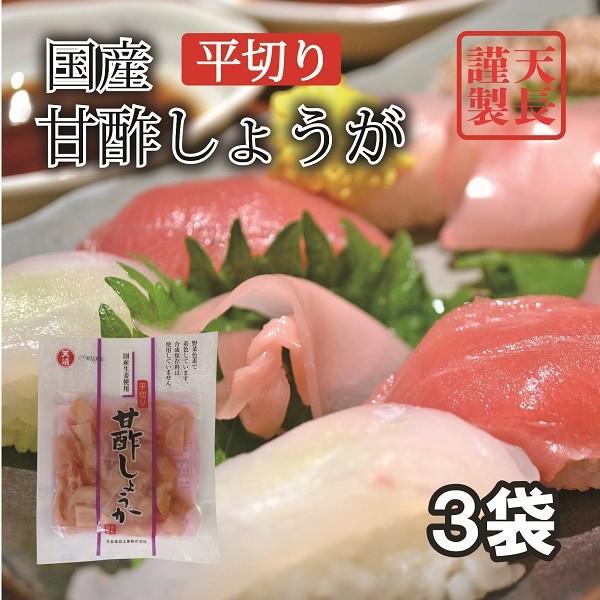甘酢しょうが 平切り ガリ 国産 甘酢平切紅生姜 使いやすい 小袋 小分けサイズ 45gx3袋セット