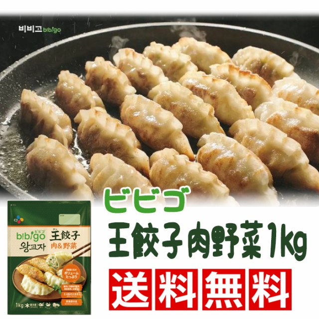 ★冷凍便発送♪ 『CJ』ビビゴ王餃子・肉 野菜(1kg・約28個入り)★ bibigo 人気餃子 冷凍食品