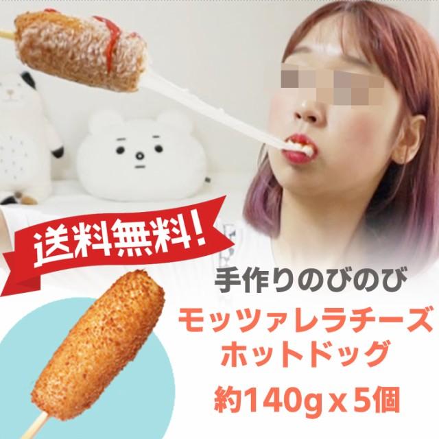 ★送料無料★手作りのびのびモッツァレラチーズホットドッグ約140gx5個大人気新大久保韓国ホットドッグ、アリランホットドッグ、 のびの