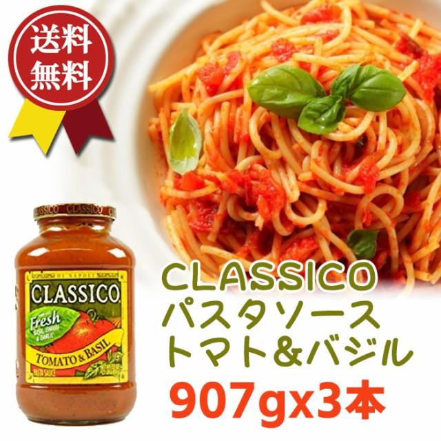 ★送料無料★CLASSICO クラシコパスタソーストマト&バジル 907g×3本★スパイス/パスタ/ピザ/大容量/3本セット/簡単/混ぜるだけ/