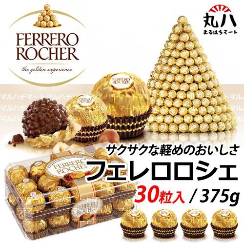 ★Ferrero rocherフェレロロシェ 30粒入(375g)★ チョコレート チョコ デザート 甘い chocolate