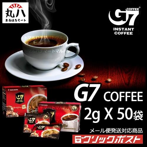 ★メール便送料無料♪ ベトナム G7 coffee 2g X 50袋★ コーヒー アメリカノ アイスコーヒー ホットコーヒー ベトナム 粉末コーヒー ジー