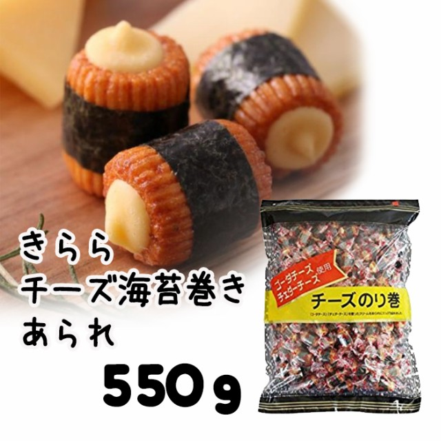 ★きららチーズのり巻あられ(チェダー・ゴーダミックス)550g★チェダーチーズ・ゴーダチーズを使用