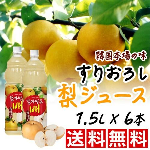 ★送料無料すりおろし梨ジュース 1.5LX6本 ★ すりおろし ジュース 梨 なし 果物ジュース 韓国食品 韓国飲料 ダイエット 健康飲料 甘い