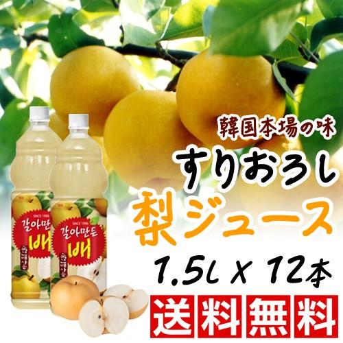 ★送料無料すりおろし梨ジュース 1.5LX12本 ★ すりおろし ジュース 梨 なし 果物ジュース 韓国食品 韓国飲料 ダイエット 健康飲料 甘い