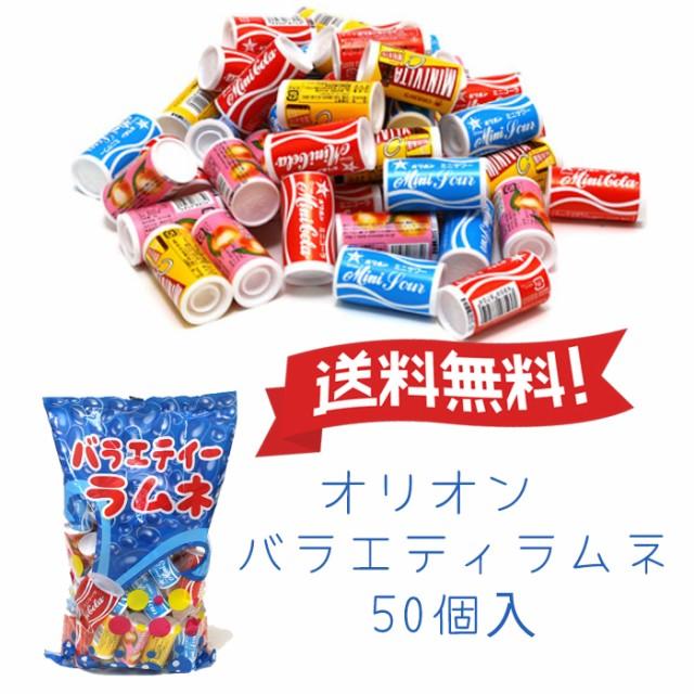 ★送料無料★オリオン バラエティラムネ 50個入 みんなで楽しめる大袋!4種類の味【ラムネ 駄菓子 Costco コストコ】