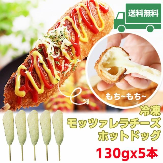 ★送料無料★ 冷凍モッツァレラチーズホットドッグ130gx5本大人気新大久保韓国ホットドッグ、アリランホットドッグ、 のびのびチーズ