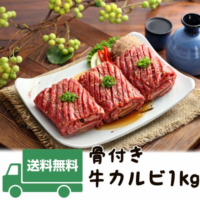 ★送料無料★牛 味付け 骨付き 牛カルビ 1kg 焼肉素材 牛肉類肉は肉厚で味もちょっと甘めの味がバッチリ!