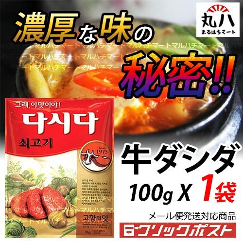 ★メール便送料無料♪ CJ 牛ダシダ100g X 1袋★ 韓国料理 だしだ 調味料 韓国食品 家庭料理 貝 かい ヘチャンドル
