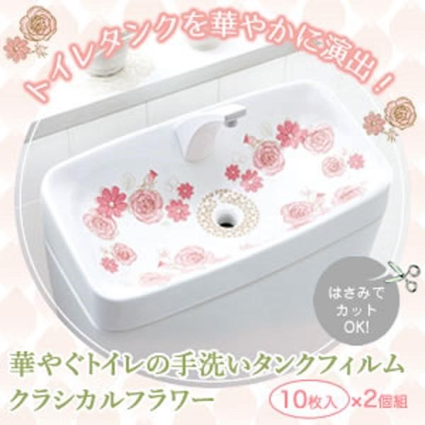 【即納】トイレタンク 飾り 華やぐトイレの手洗いタンクフィルムクラシカルフラワー×2 インテリア