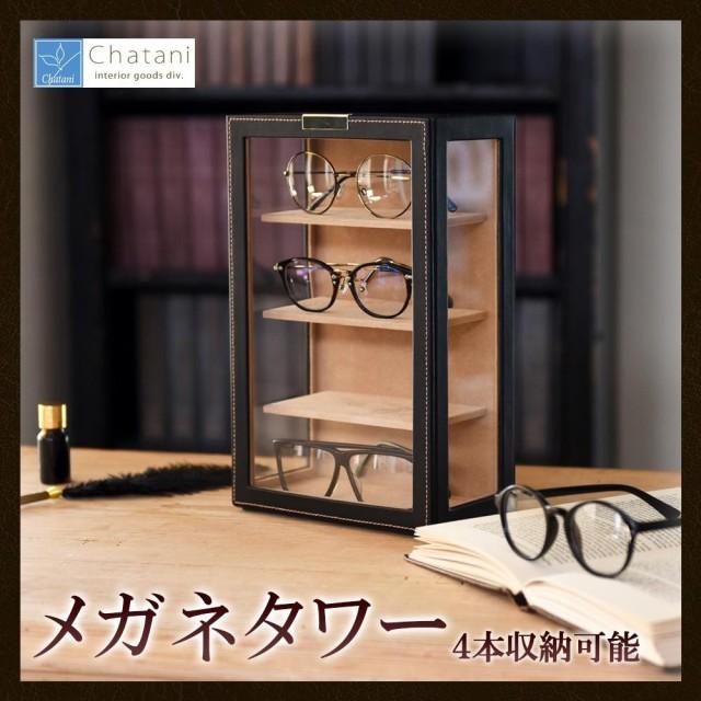 【即納】メガネ収納ボックス 茶谷産業 Elementum(エレメンタム) メガネタワー(コレクションケース) 4本用 240-453 眼鏡 めがね 収納 イン