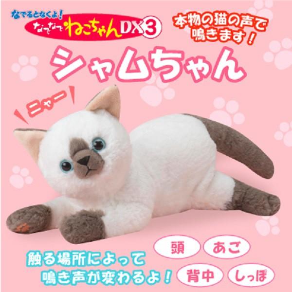 【即納】なでなでねこちゃんDX3 シャムちゃん ぬいぐるみ 人形 センサー 猫 ねこ ネコ シャム 鳴き声 高齢者 こども ペット おしゃべ