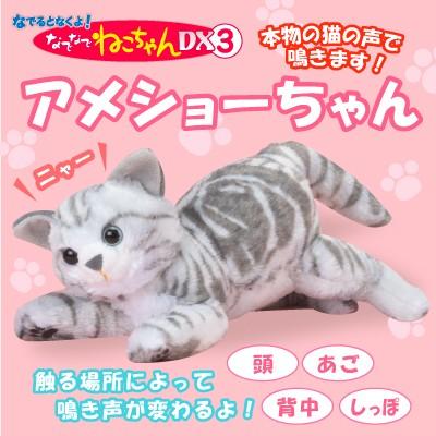 【即納】なでなでねこちゃんDX3 アメショーちゃん ぬいぐるみ センサー 猫 ねこ ネコ アメショ アメリカンショートヘアー 鳴き声 高