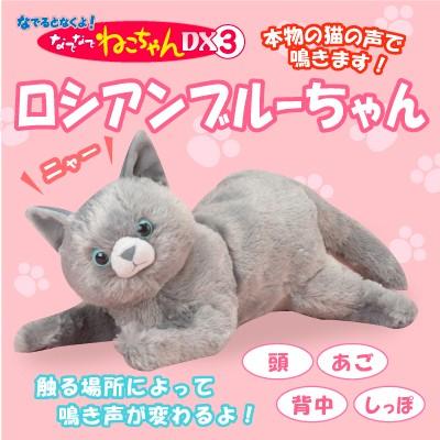 【即納】なでなでねこちゃんDX3 ロシアンブルーちゃん ぬいぐるみ センサー 猫 ねこ ネコ ロシアンブルー 鳴き声 鳴く高齢者 こども