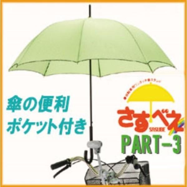 【即納】自転車用傘スタンド さすべえPART-3 シルバー 電動自転車・一般自転車共用 電動 一般用 共用 自転車用傘ホルダー 傘スタンド