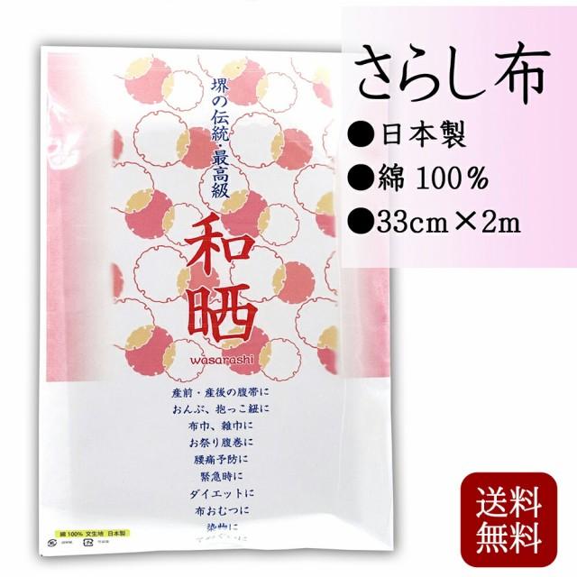 マスク 用 生地 さらし 布 晒し 晒 日本製 綿100% 日本製 マスク生地 妊婦帯 腹帯 腰痛ベルト お祭り用 腹巻 文生地 泉州晒 2m 送料無