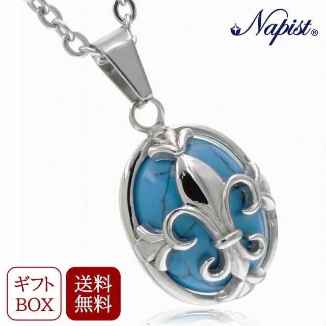 ネックレス メンズ レディース 316L サージカル ステンレス ターコイズ ブルー トルコ石 百合の紋章 ヨーロピアン デザイン NPN289 送