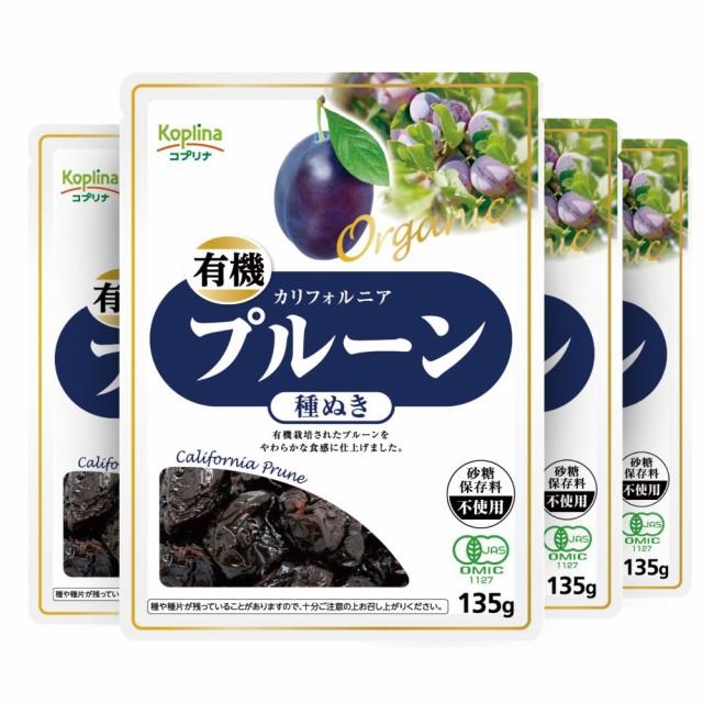 プルーン ドライプルーン 種なし オーガニック 有機プルーン 種抜き 135g×4袋 カリフォルニア産 有機JAS 無添加 砂糖不使用 鉄分 ミネ