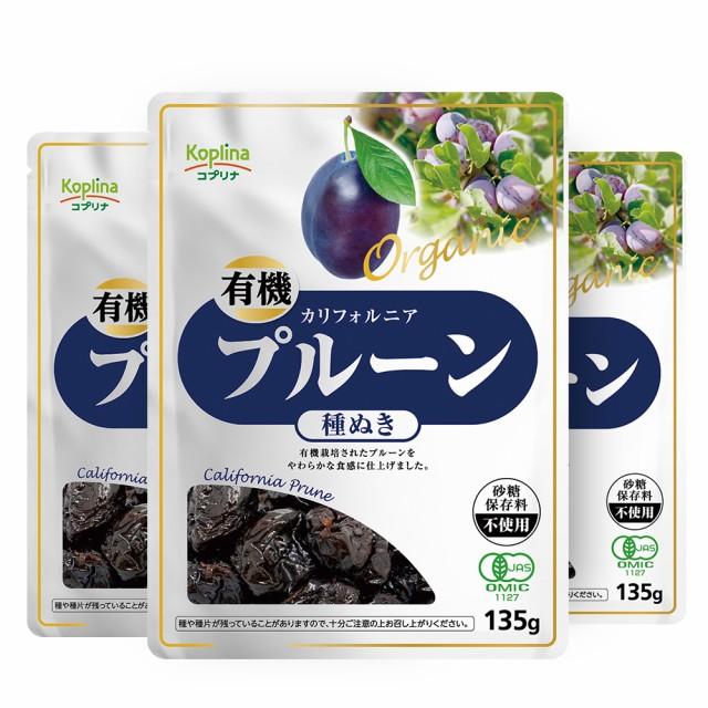 プルーン ドライプルーン 種なし オーガニック 有機プルーン 種抜き 135g×3袋 カリフォルニア産 有機JAS 無添加 砂糖不使用 鉄分 ミネ