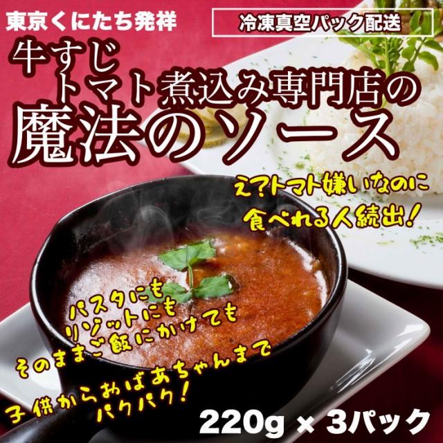 【冷凍】とろとろ牛すじトマト煮込みソース (220g × 3パック)