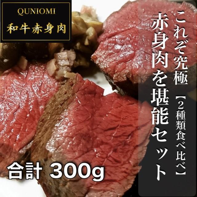 【和牛赤身肉の食べ比べ 】加熱済み 合計300g 職人の火入れステーキ「これぞ究極!赤身肉/2種類を堪能」 厚切りカット