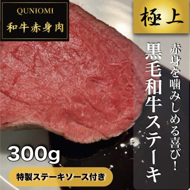 【厳選!黒毛和牛(赤身)】加熱済み 300g+特製ソース付き 職人の火入れステーキ「肉の旨みを噛みしめる喜び」厚切りカット