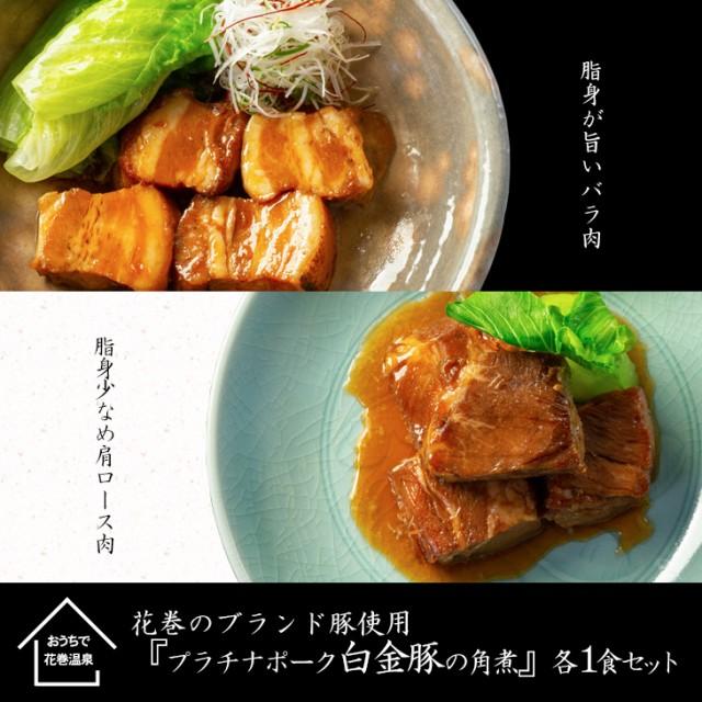 白金豚の角煮(バラ・肩ロース肉)各1食セット